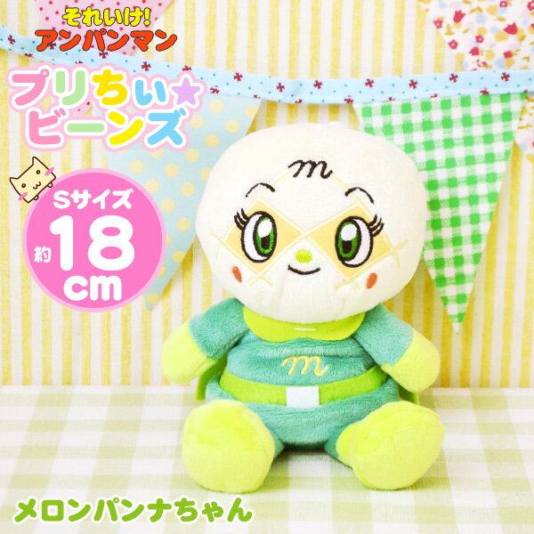 日本代購預購 ANPANMAN 麵包超人 哈密瓜超人 S號 18cm 小玩偶小娃娃 707-079