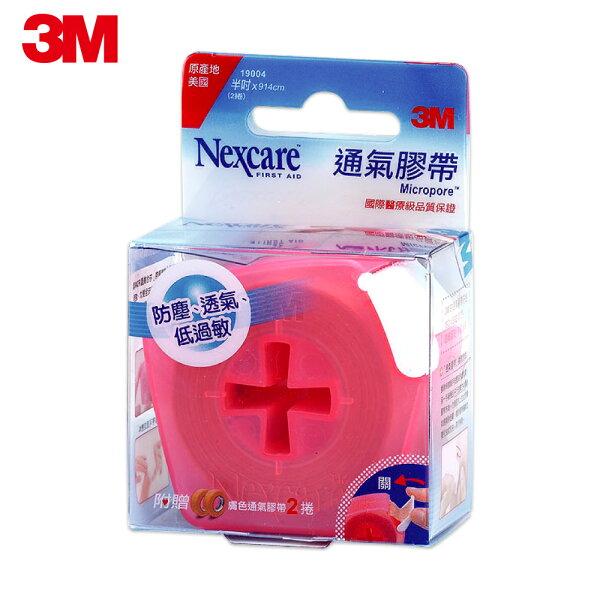 【3M】19004Nexcare膚色通氣膠帶半吋貼心即用包(2捲)