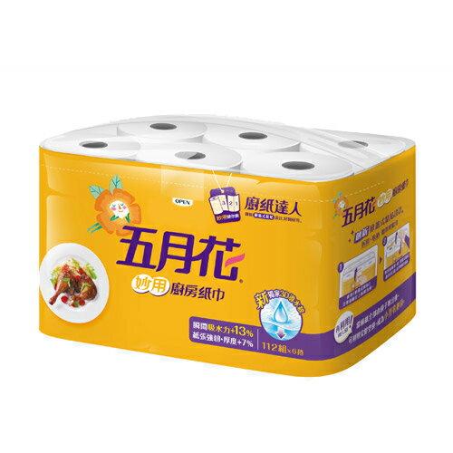 五月花妙用廚房紙巾112組*6捲【愛買】