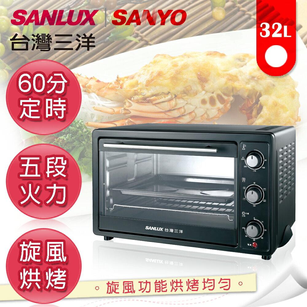 ~ 三洋SANLUX~32L旋風式定時電烤箱/SK~32TC