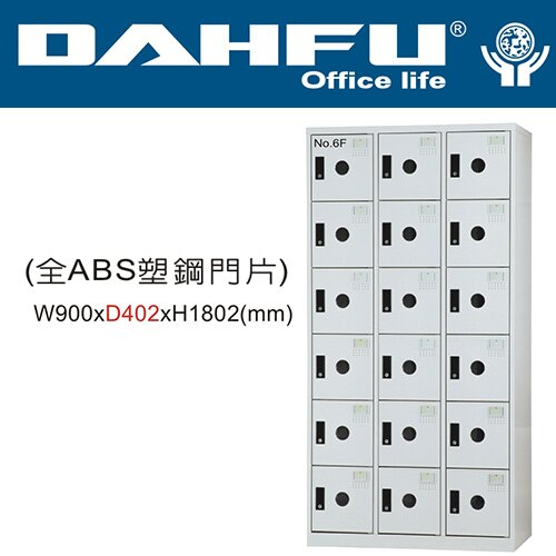 DAHFU 大富 DF-E4018F全ABS塑鋼門片18人用多用途置物櫃-W900xD402xH1802(mm)/個