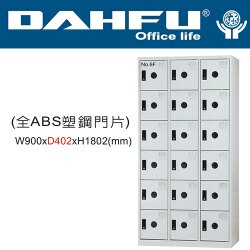 DAHFU 大富 DF-E4018F  全ABS塑鋼門片18人用多用途置物櫃-W900xD402xH1802(mm)  /  個