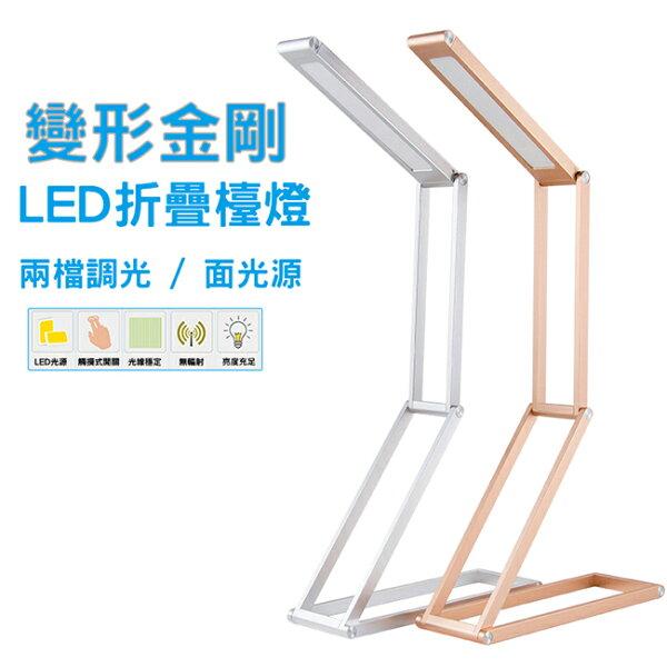 變形金剛LED折疊燈
