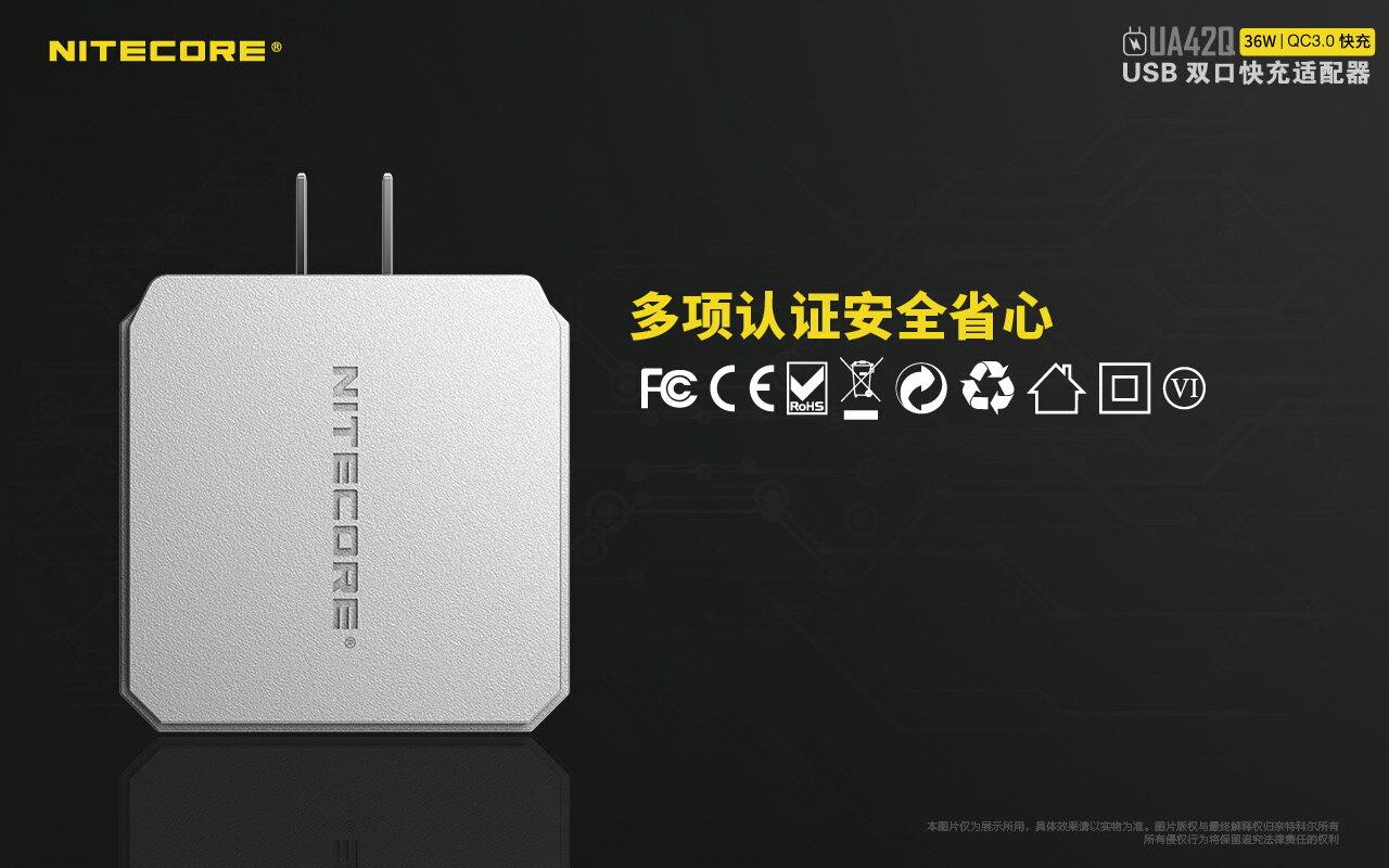 Nitecore UA42Q QC3.0快充 2 port USB 快速充電器 公司貨 最大36W USB電源供應器 7