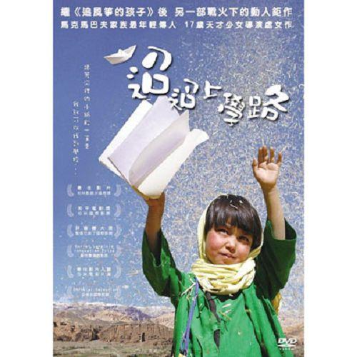 迢迢上學路DVD