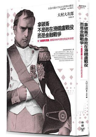 拿破崙不是敗在滑鐵盧戰役而是金融戰爭:從「金錢的流動」發現5000年歷史的意外事實   拾書所