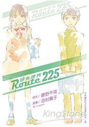Route 225迷失世界(全)