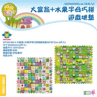 【淘氣寶寶】【CHING-CHING親親 】 大富翁+水果字母巧拼遊戲地墊 WT305-602-4