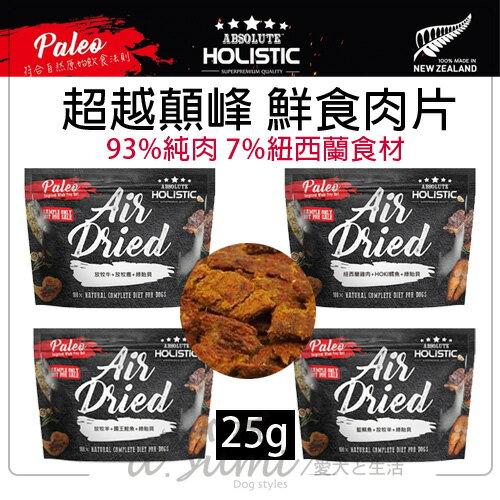 《紐西蘭holistic》超越顛峰鮮食肉片愛犬主食25g嘗鮮包93%純肉無穀飼料綠貽貝全犬種飼料