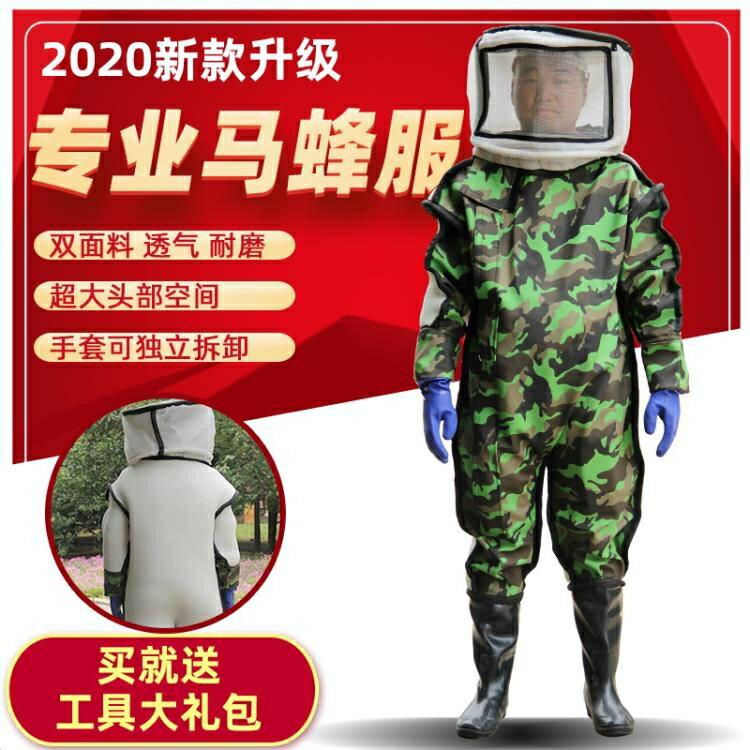 防蜂衣 防馬蜂衣 連身抓馬蜂專用服防護服 防蜂服 養蜂衣 散熱透氣馬蜂服