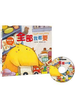 小雞妙妙的成長日記~全部我都要~附故事CD~