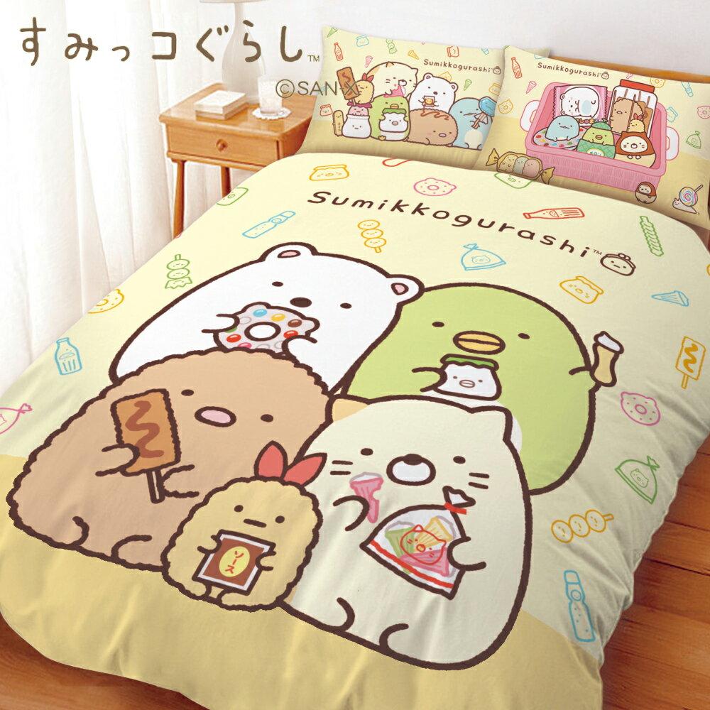 🐕日本授權 角落生物系列床包組 [零食派對]  /  被套  /  兩用被套 /  涼被 🐈 現在購任一床包組就送角落生物玩偶 0