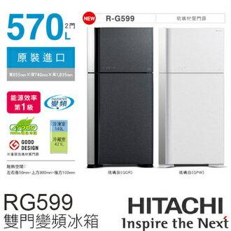 shenwen3c:昇汶家電批發:HITACHI日立570L雙門變頻電冰箱RG599