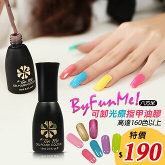 byfunme 八方米可卸式凝膠彩色指甲油膠15ml UV燈/LED燈