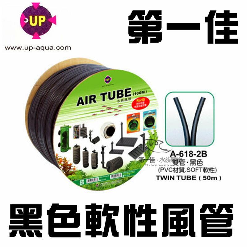 [第一佳水族寵物] 台灣UP雅柏〔A-618-2B〕耐高壓耐酸鹼無鉛無毒風管 黑色軟性雙管50尺