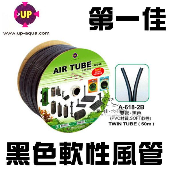 [第一佳水族寵物]台灣UP雅柏〔A-618-2B〕耐高壓耐酸鹼無鉛無毒風管黑色軟性雙管50尺
