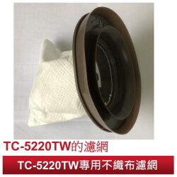 TWINBIRD 直立式吸塵器--專用不織布濾網 【TC-5220TW專用】