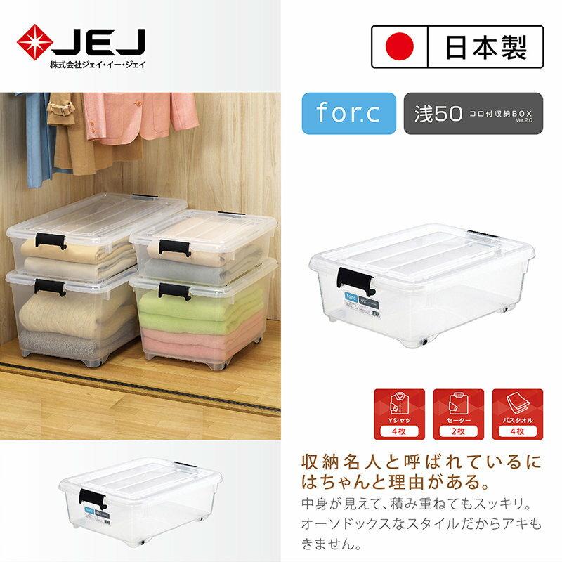 衣物收納  櫃內收納  收納箱 JEJ For.c 帶輪置物收納整理箱  50淺 完美主義~JEJ047~好窩 節