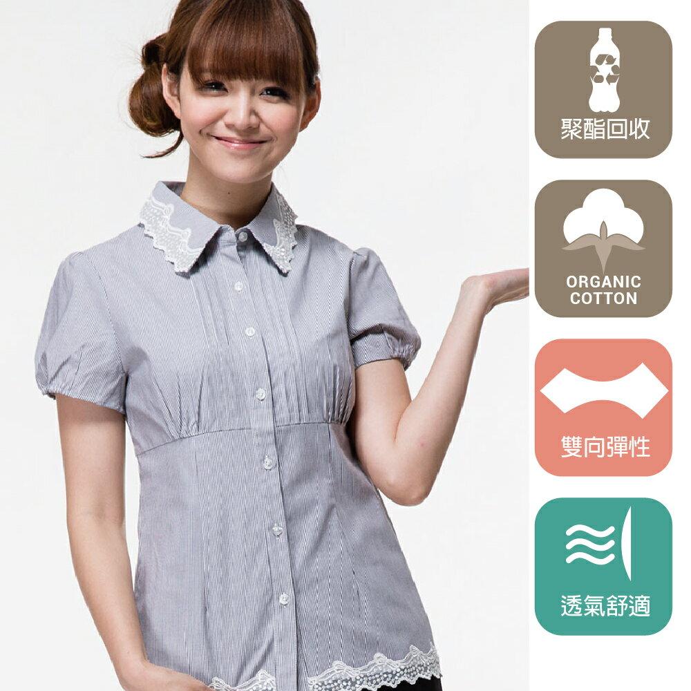 公主袖蕾絲邊有機棉彈性襯衫(5色)【幸福台灣 一年保固期 全館免運費】