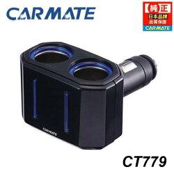 權世界@汽車用品 日本 CARMATE 2孔擴充電源插座 直插可調式 LED藍光 點煙器 CT779