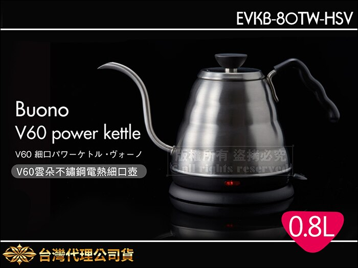 快樂屋♪HARIO V60 Buono 0.8L 雲朵不鏽鋼電熱細口壺 EVKB-80TW-HSV 手沖