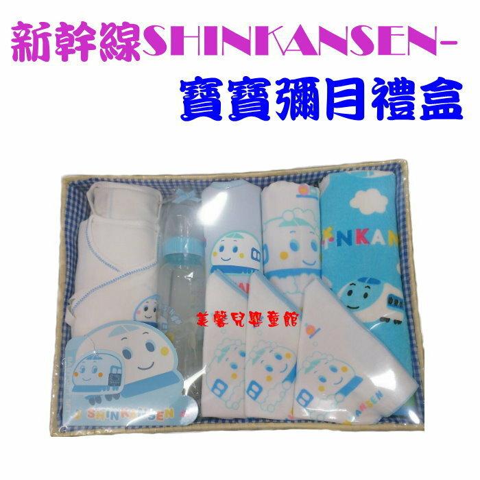 *美馨兒*新幹線SHINKANSEN-寶寶彌月禮盒/用品禮盒~店面經營