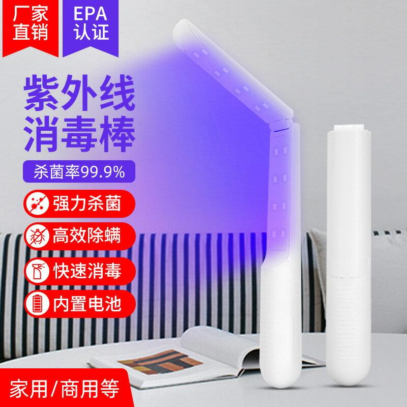 手持便攜式消毒棒紫外線殺菌燈LED UV折疊消毒燈折疊便攜殺毒燈棒