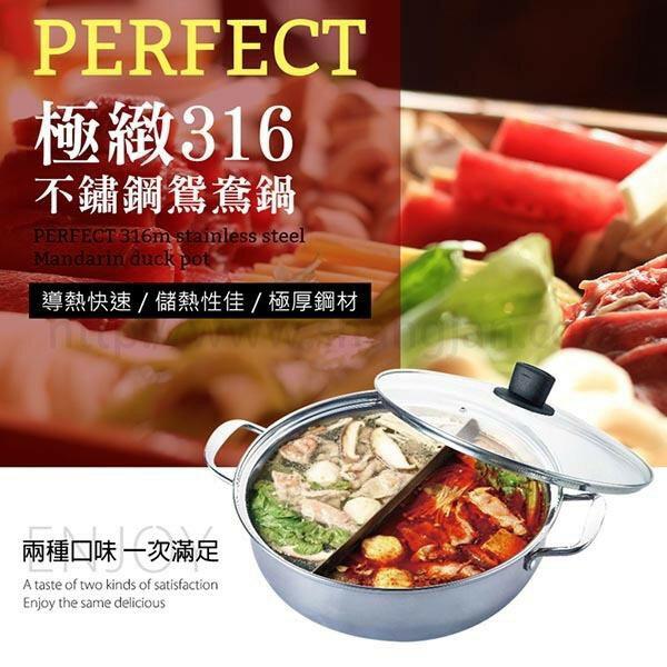 PERFECT極緻316鴛鴦火鍋30cm【附蓋】醫療級不鏽鋼鴛鴦鍋 雙格火鍋 雙隔火鍋 湯鍋