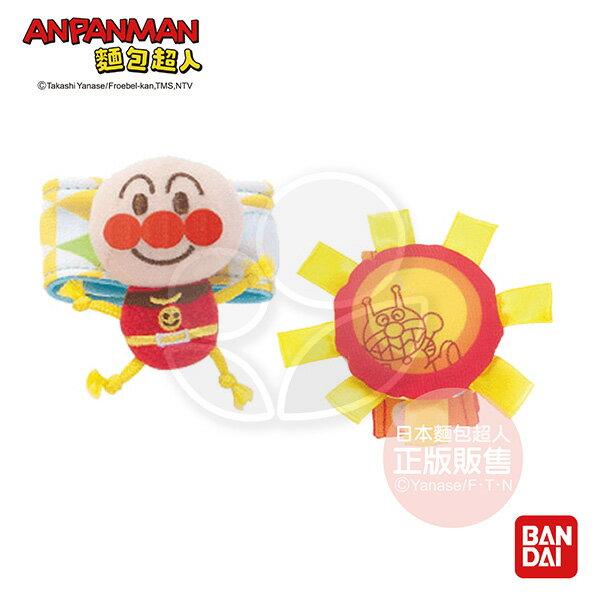 AN麵包超人-寶寶的第一個腕帶搖鈴【悅兒園婦幼生活館】
