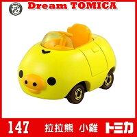變形金剛人物模型推薦到【Fun心玩】147 TM82420 麗嬰 Dream TOMICA 夢幻 多美小汽車 拉拉熊 小雞 KIROITORI就在Fun心玩推薦變形金剛人物模型