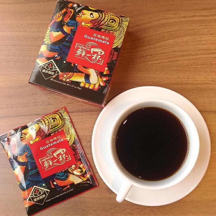 【鮮一杯】瓜地馬拉濾掛咖啡(9gX4入*12盒) 4