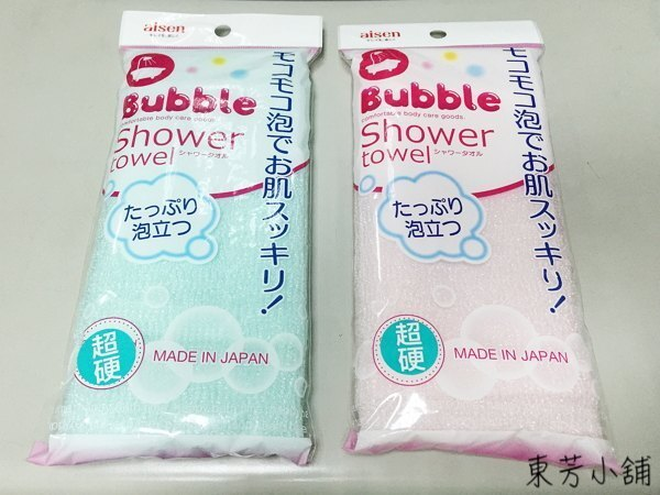 【 】 製 AISEN 素色超硬沐浴澡巾(粉色/綠色)(不挑色 出貨)