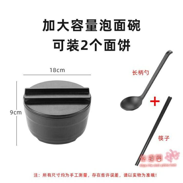 泡麵碗 學生泡面碗宿舍帶蓋易清洗日式復古風湯面杯網紅寢室大號方便面桶