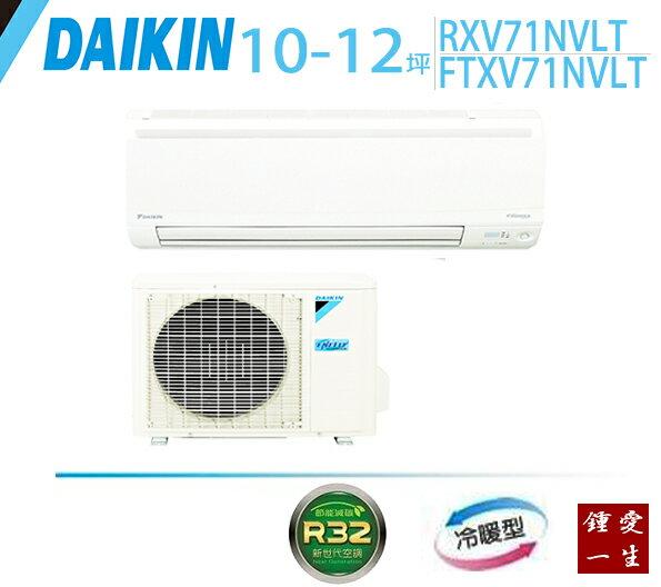 大金R32大關壁掛變頻冷氣 RXV71NVLT / FTXV71NVL適10-12坪 免費運送安裝