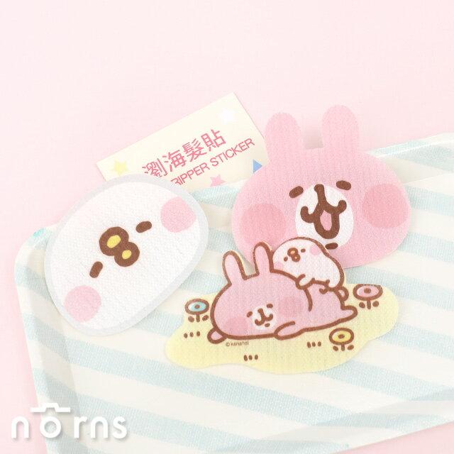 Kanahei瀏海髮貼 - Norns 正版授權 卡娜赫拉魔鬼氈系列 P助兔兔 無痕瀏海貼片 0