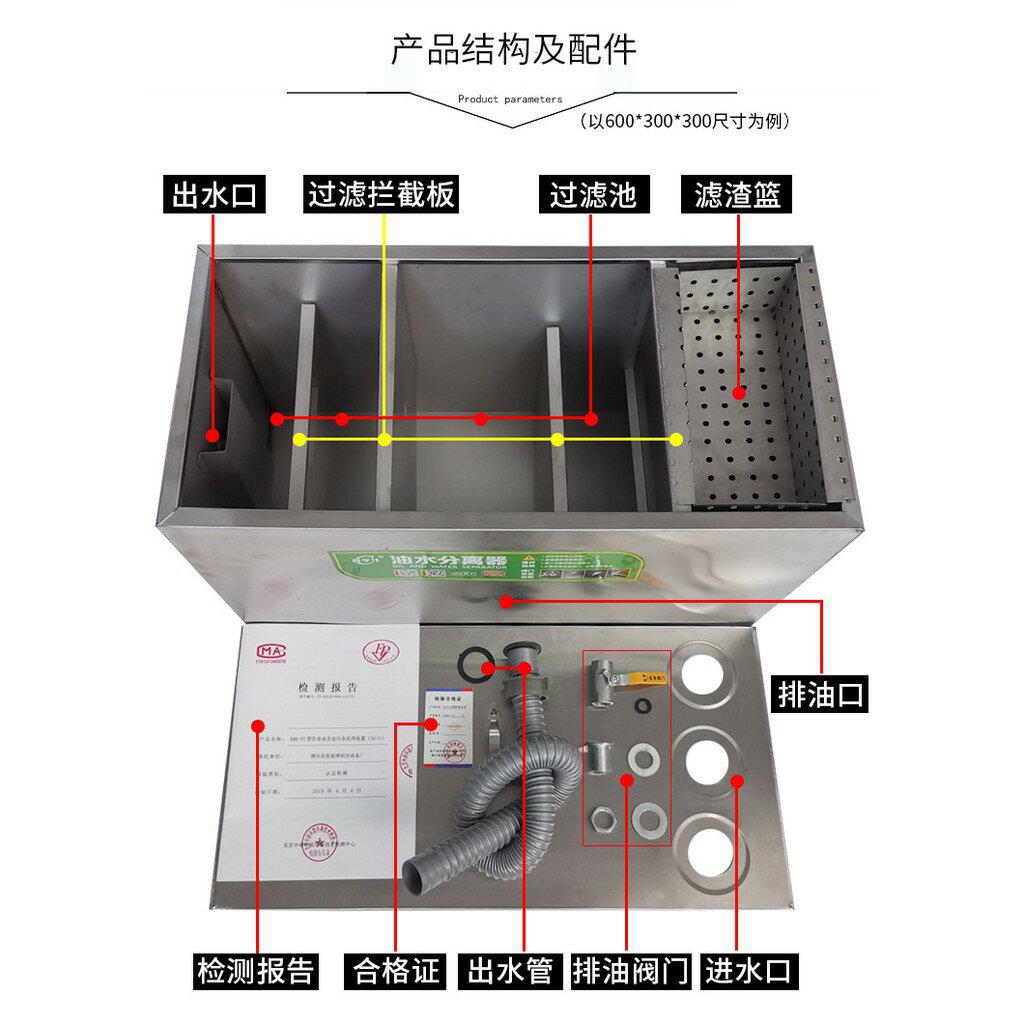 創享佳(XLJ型)油水分離器 不鏽鋼 餐飲 小型飯店 油水 污水 隔油池 - 多規格選項