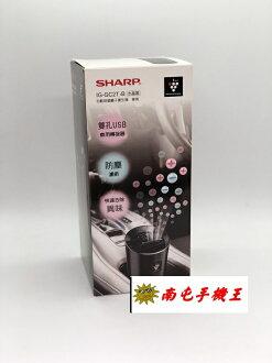 @南屯手機王@ SHARP 車用自動除菌離子產生器IG-GC2T 宅配免運費