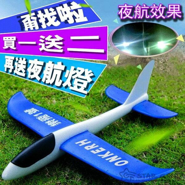 2018EPP飛機36cm泡沫飛機特技戶外兒童手拋飛機玩具互動滑翔機戶外親子玩具生日【A59】