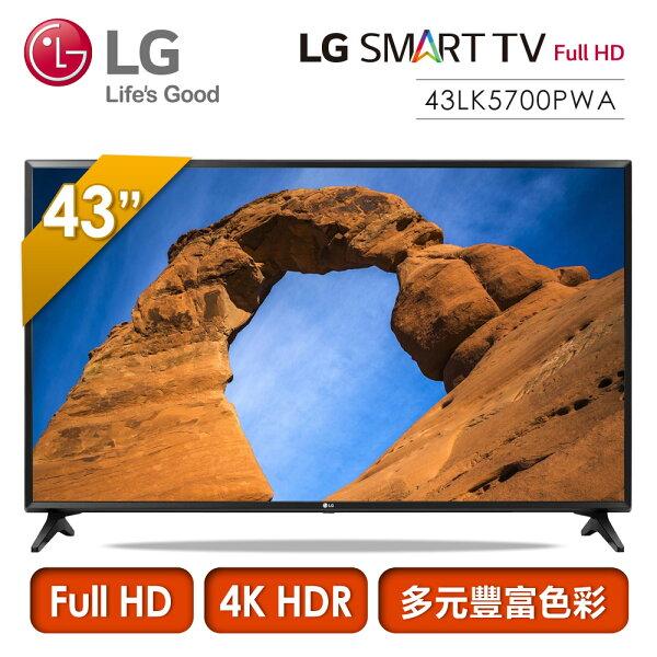 【LG樂金】43型FullHD智慧連網電視(43LK5700PWA)(含運費基本安裝12期0利率)