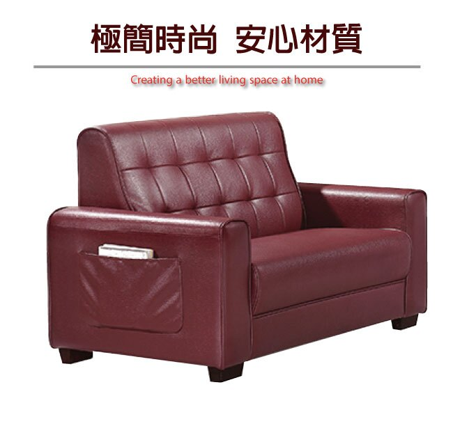 【綠家居】羅提斯 時尚紅皮革二人座沙發
