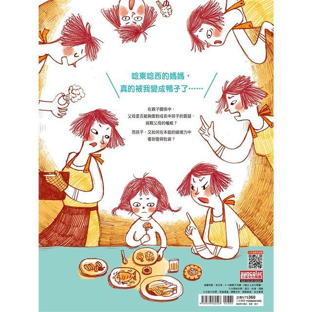 媽媽變成鴨:鄧惠文給孩子的情緒成長繪本2 (附故事朗讀QRcode+鄧醫師私房情緒祕方影音QRcode) 4