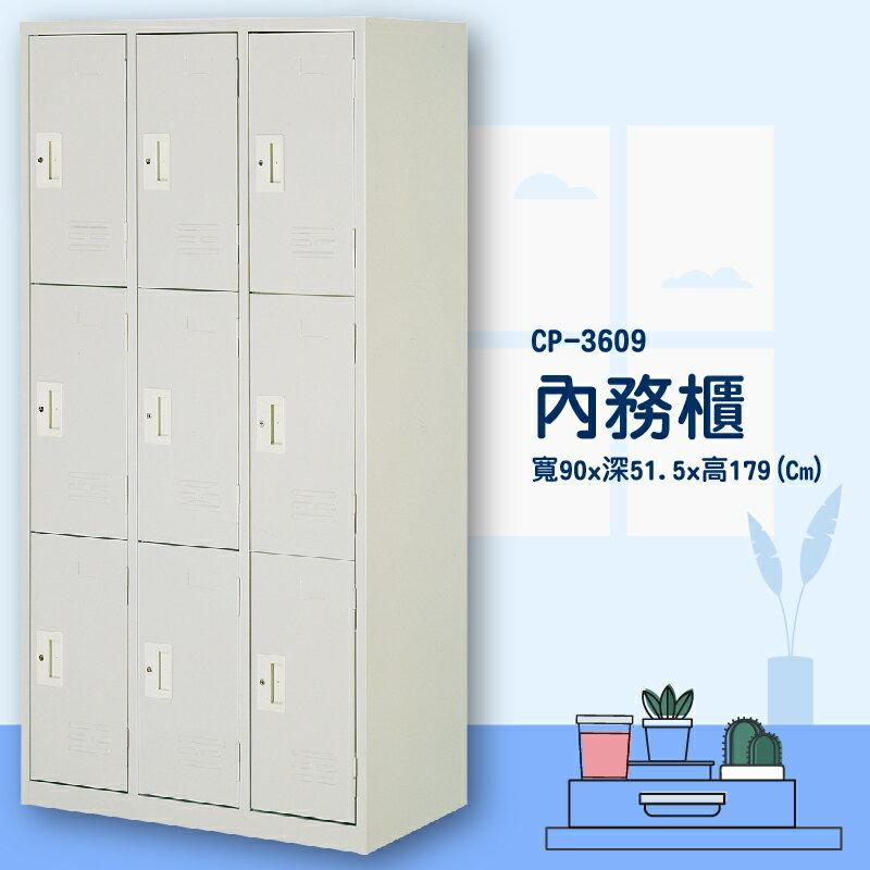 『商款熱銷款』【辦公家具】CP-3609 9人用衣櫃內務公文櫃系列 櫃子 檔案 收納 內務 休息室