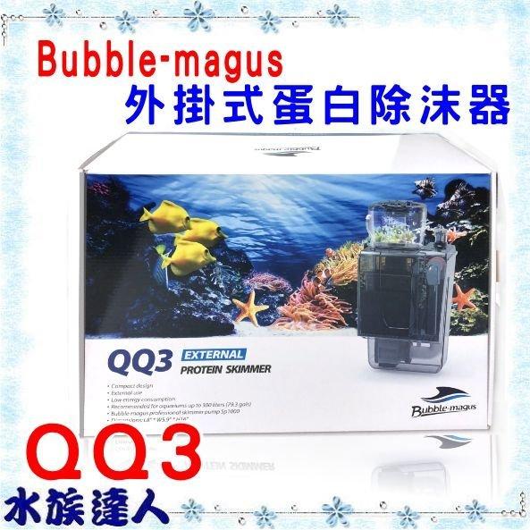 推薦【水族達人】Bubble-magus《外掛式蛋白除沫器(BMQQ3)》300L蛋白機SP-1000