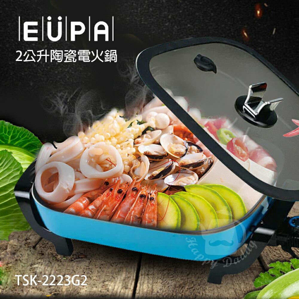 【優柏EUPA】2公升多功能陶瓷電火鍋 TSK-2223G2