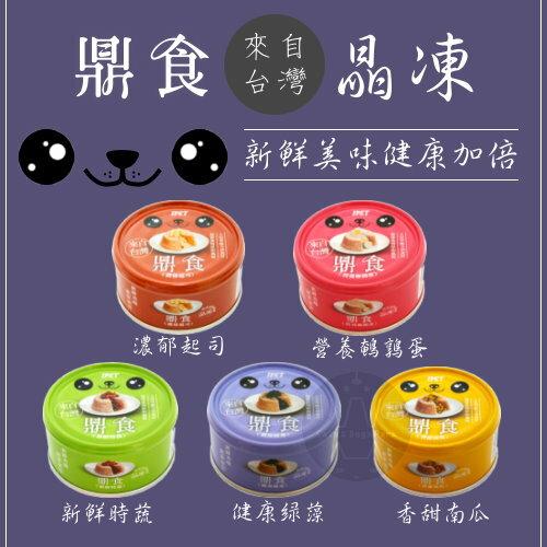 IPET艾沛〔鼎食狗罐,5種口味,110g〕(一箱24入)