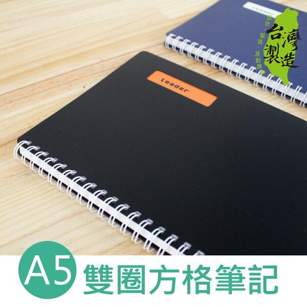珠友LE-80002-25A525K方格PP雙圈筆記本線圈記事本70張