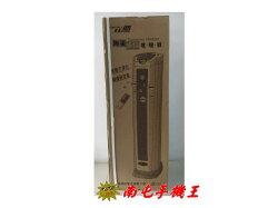 《南屯手機王》 北方 直立式陶瓷遙控電暖器 PTC-868TRB【宅配免運費】