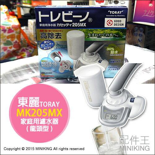 【配件王】日本空運 TORAY 東麗 MK205MX 淨水器 整水器 濾水器 水龍頭 1.6L/分