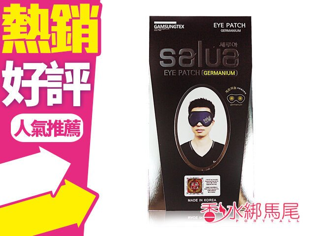 韓國 SALUA 鍺石顆粒離子 眼罩 單入 防偽標◐香水綁馬尾◐