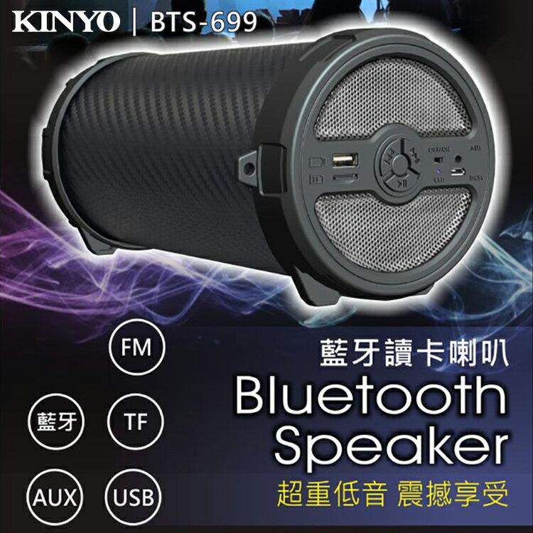 KINYO 耐嘉 BTS-699 藍牙讀卡喇叭 藍芽喇叭 藍牙喇叭 Bluetooth 無線 插卡式 重低音 音箱 音響 音樂播放